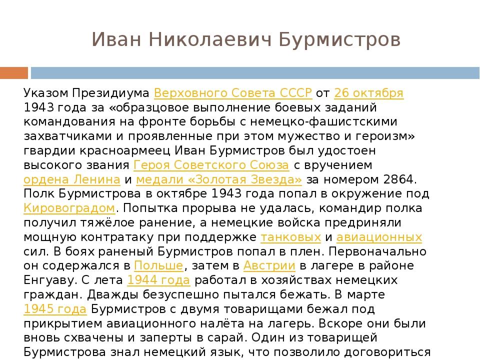 Иван Николаевич Бурмистров Указом Президиума Верховного Совета СССР от 26 окт...