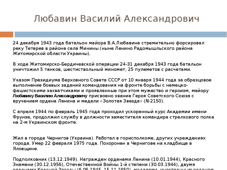 Любавин Василий Александрович 24 декабря 1943 года батальон майора В.А.Любави...