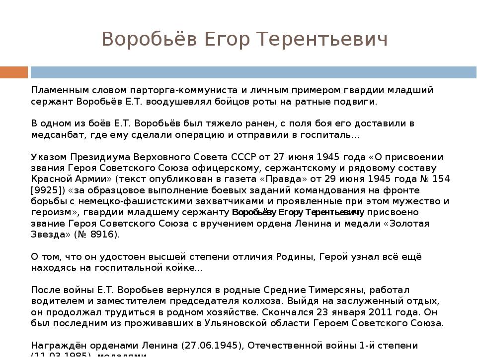 Воробьёв Егор Терентьевич Пламенным словом парторга-коммуниста и личным приме...