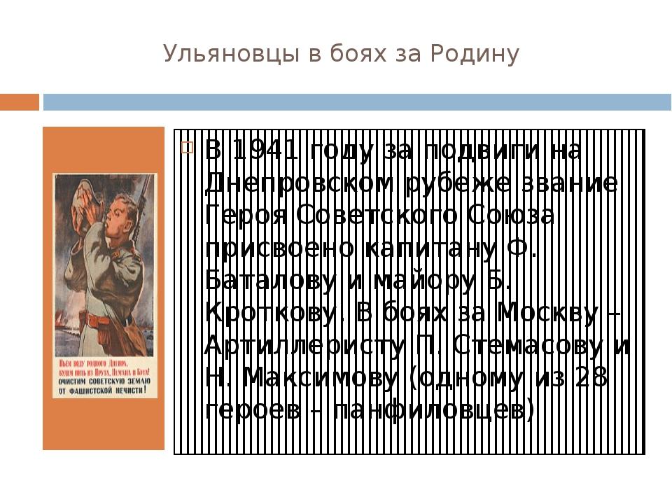 Ульяновцы в боях за Родину В 1941 году за подвиги на Днепровском рубеже звани...