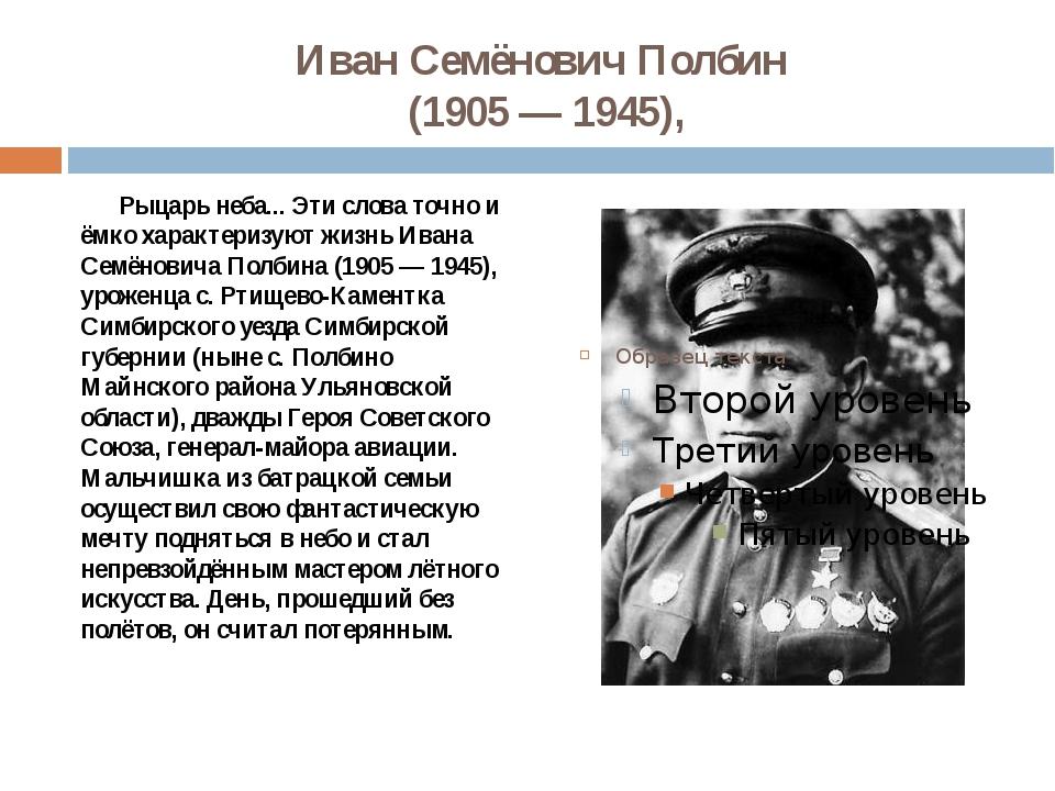 Иван Семёнович Полбин (1905 — 1945), Рыцарь неба... Эти слова точно и ёмко ха...