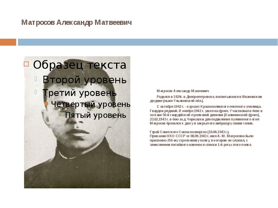 Матросов Александр Матвеевич Матросов Александр Матвеевич Родился в 1924г. в...