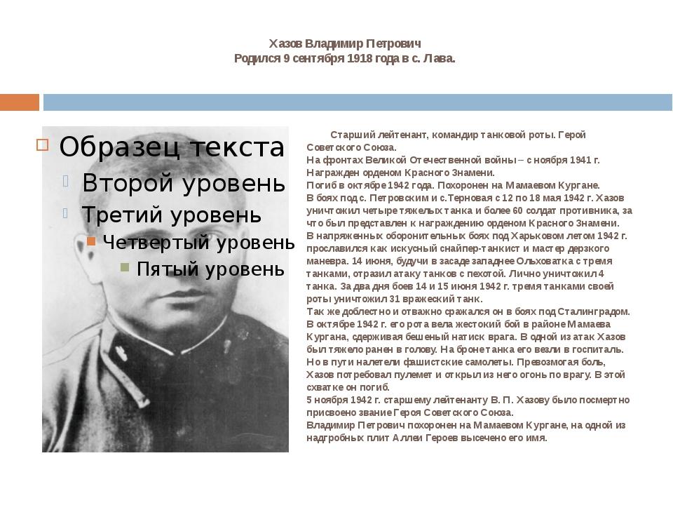 Хазов Владимир Петрович Родился 9 сентября 1918 года в с. Лава. Старший лейт...