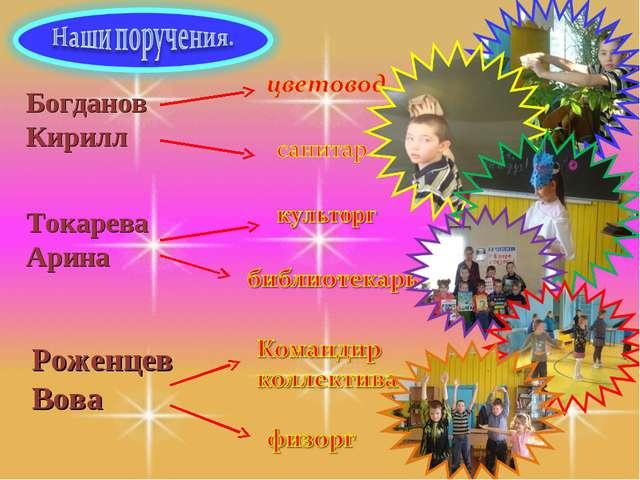 Богданов Кирилл Токарева Арина Роженцев Вова