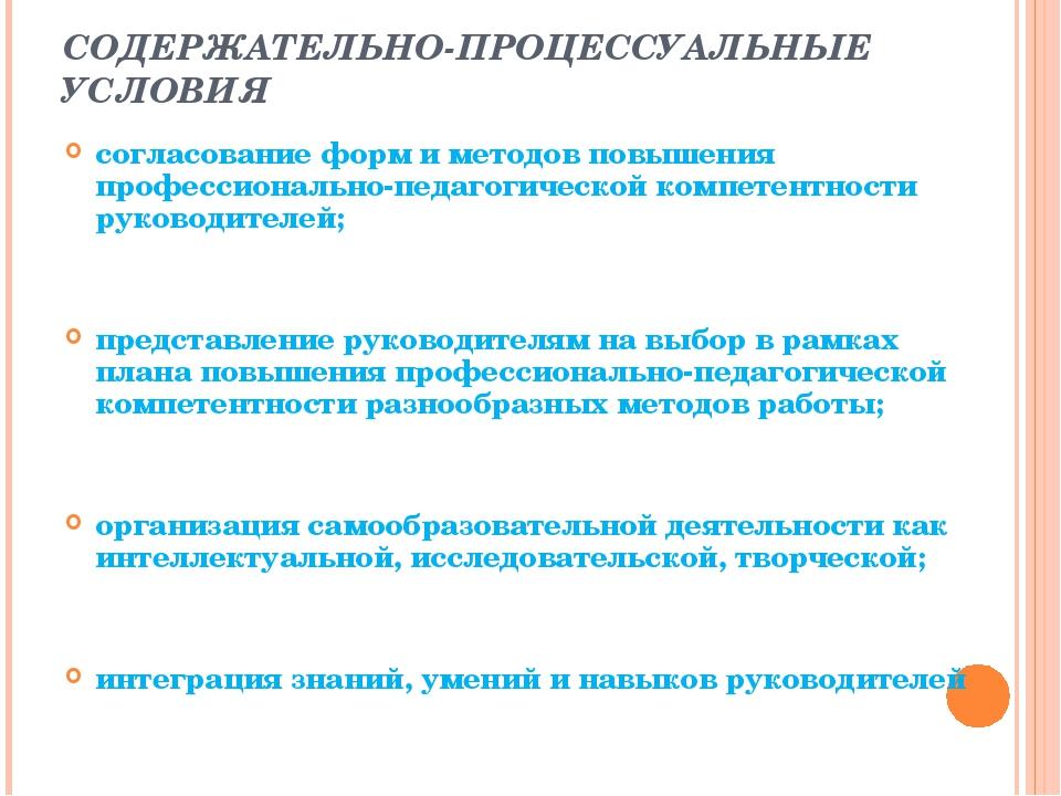 СОДЕРЖАТЕЛЬНО-ПРОЦЕССУАЛЬНЫЕ УСЛОВИЯ согласование форм и методов повышения пр...