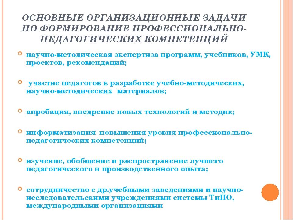 ОСНОВНЫЕ ОРГАНИЗАЦИОННЫЕ ЗАДАЧИ ПО ФОРМИРОВАНИЕ ПРОФЕССИОНАЛЬНО-ПЕДАГОГИЧЕСКИ...