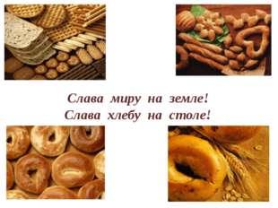 Слава миру на земле! Слава хлебу на столе! вппппиедь