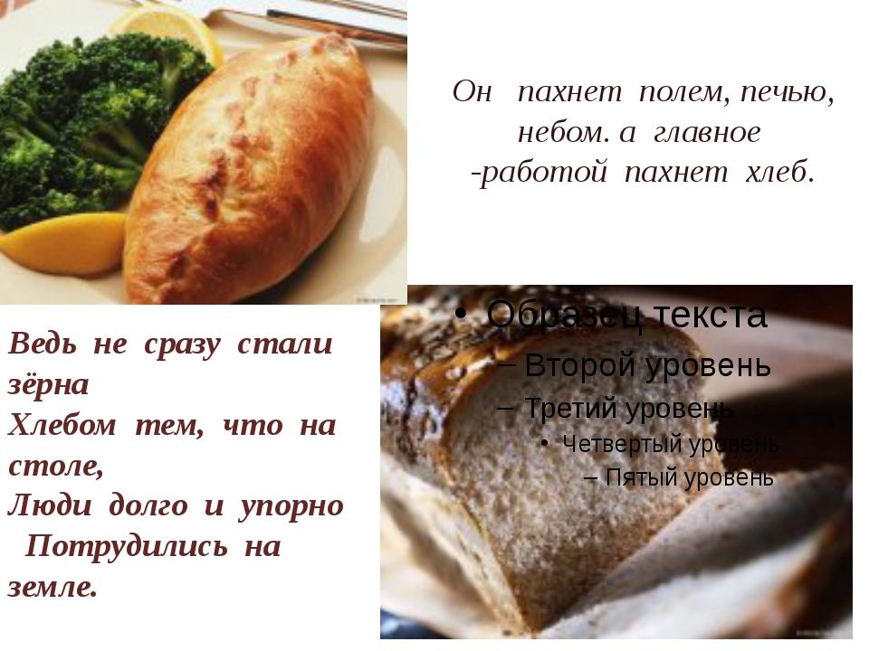 Он пахнет полем, печью, небом. а главное -работой пахнет хлеб. Ведь не сразу...