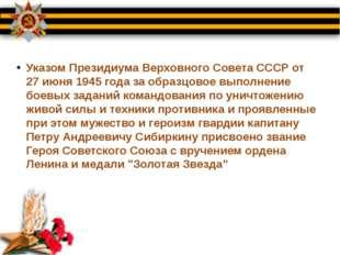 Указом Президиума Верховного Совета СССР от 27 июня 1945 года за образцовое в