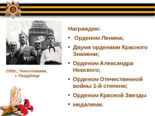 Награжден: Орденом Ленина; Двумя орденами Красного Знамени; Орденом Александр