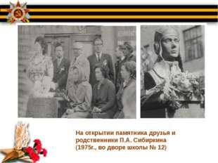 На открытии памятника друзья и родственники П.А. Сибиркина (1975г., во дворе