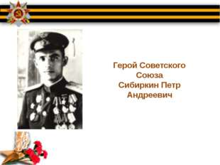 Герой Советского Союза Сибиркин Петр Андреевич