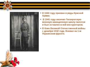 В 1940 году призван в ряды Красной Армии. В 1941 году окончил Таганрогскую во