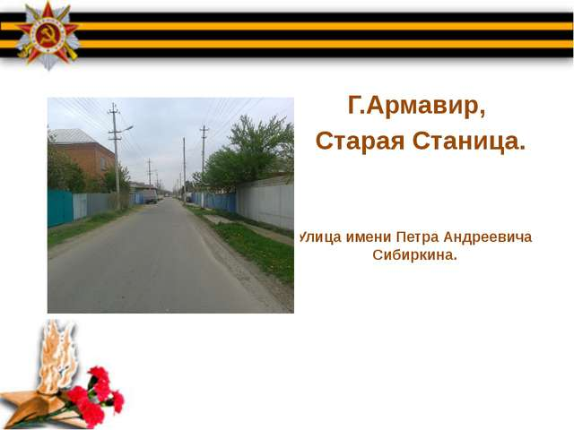 Улица имени Петра Андреевича Сибиркина. Г.Армавир, Старая Станица.