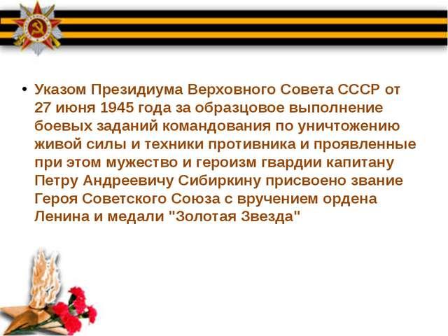 Указом Президиума Верховного Совета СССР от 27 июня 1945 года за образцовое в...