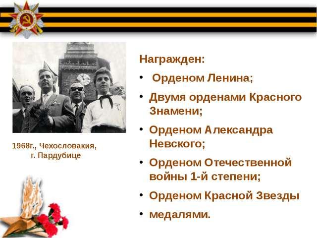 Награжден: Орденом Ленина; Двумя орденами Красного Знамени; Орденом Александр...