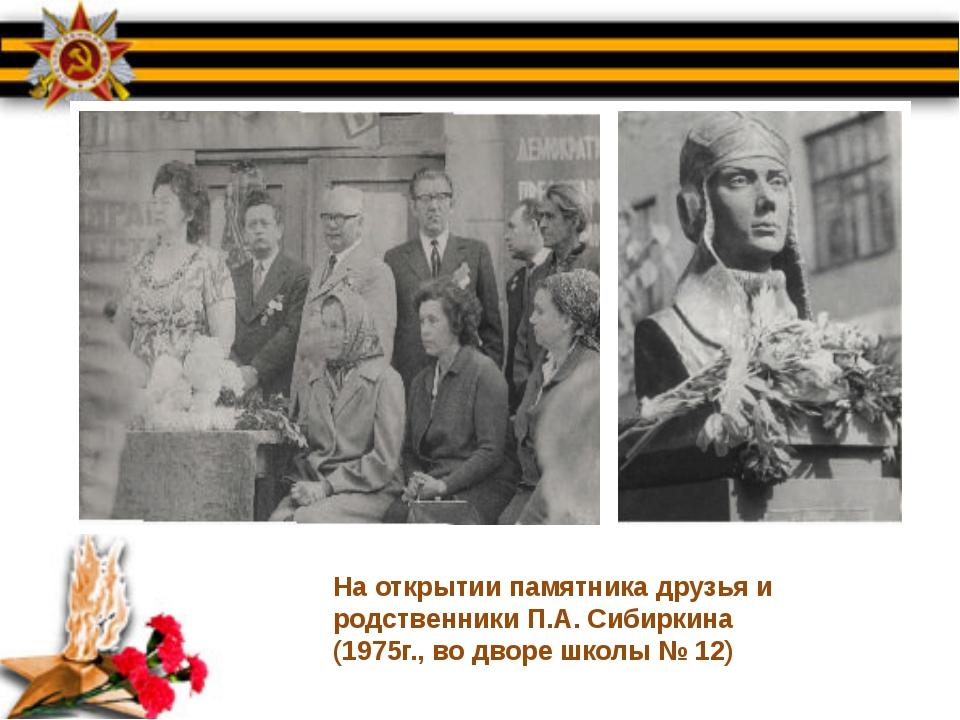 На открытии памятника друзья и родственники П.А. Сибиркина (1975г., во дворе...