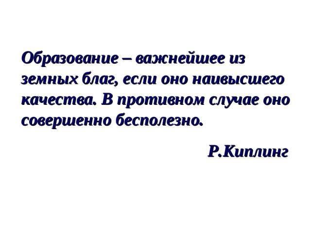 Образование – важнейшее из земных благ, если оно наивысшего качества. В проти...
