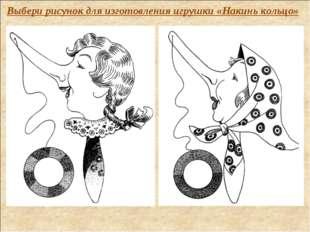 Выбери рисунок для изготовления игрушки «Накинь кольцо»