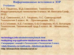 Информационные источники и ЭОР Учебники: А.Т. Тищенко,, В.Д.Симоненко. Технол