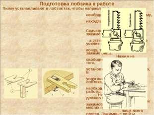 Подготовка лобзика к работе Пилку устанавливают в лобзик так, чтобы направлен