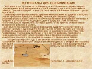 МАТЕРИАЛЫ ДЛЯ ВЫПИЛИВАНИЯ Хорошим и доступным материалом для изготовления х