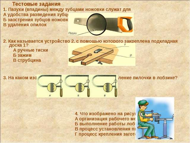 Тестовые задания 1. Пазухи (впадины) между зубцами ножовки служат для А удоб...