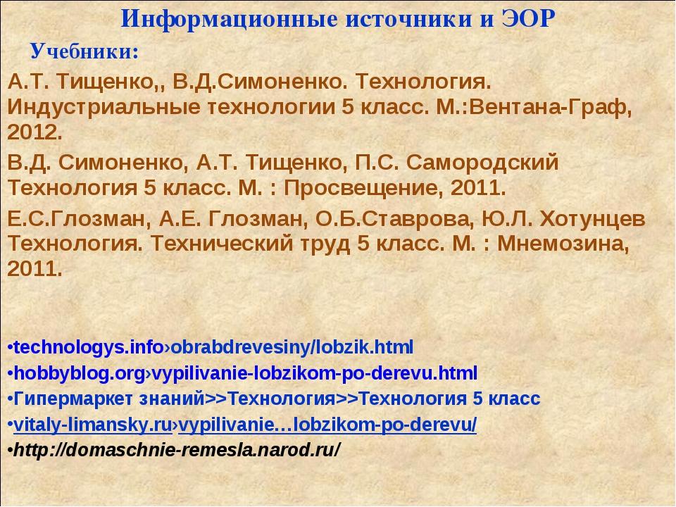 Информационные источники и ЭОР Учебники: А.Т. Тищенко,, В.Д.Симоненко. Технол...