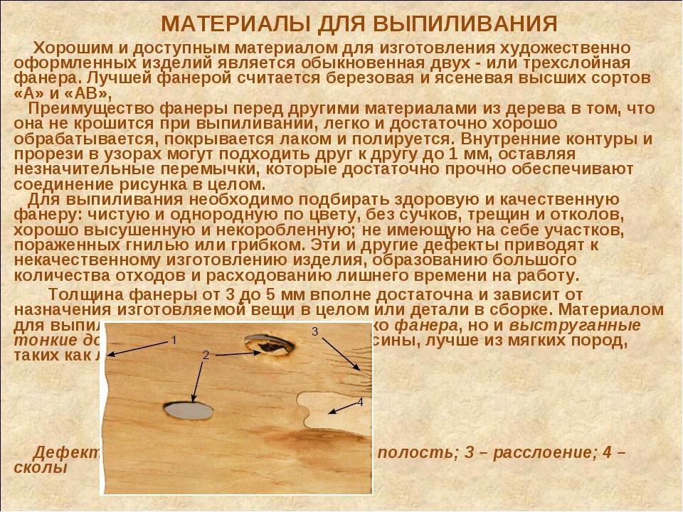 МАТЕРИАЛЫ ДЛЯ ВЫПИЛИВАНИЯ Хорошим и доступным материалом для изготовления х...