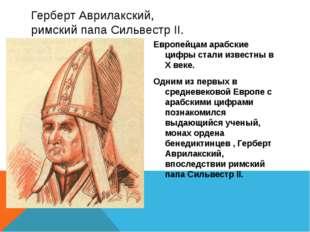 Герберт Аврилакский, римский папа Сильвестр II. Европейцам арабские цифры ста