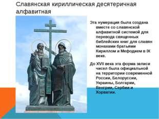 Славянская кириллическая десятеричная алфавитная Эта нумерация была создана в