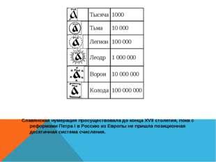 Славянская нумерация просуществовала до конца XVII столетия, пока с реформам