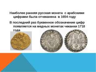 Наиболее ранняя русская монета с арабскими цифрами была отчеканена в 1654 го