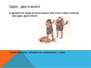 Один, два и много В древности люди использовали при счете такие понятия как о
