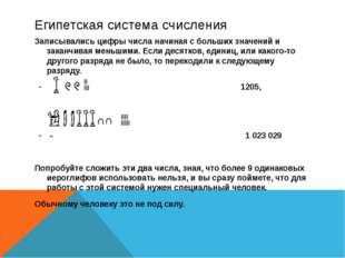 Египетская система счисления Записывались цифры числа начиная с больших значе