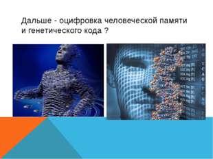 Дальше - оцифровка человеческой памяти и генетического кода ?
