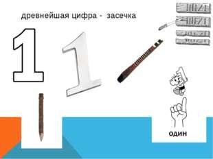 древнейшая цифра - засечка