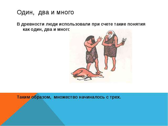 Один, два и много В древности люди использовали при счете такие понятия как о...