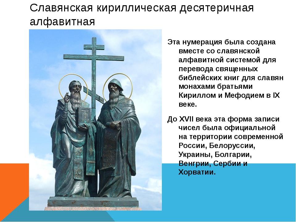 Славянская кириллическая десятеричная алфавитная Эта нумерация была создана в...