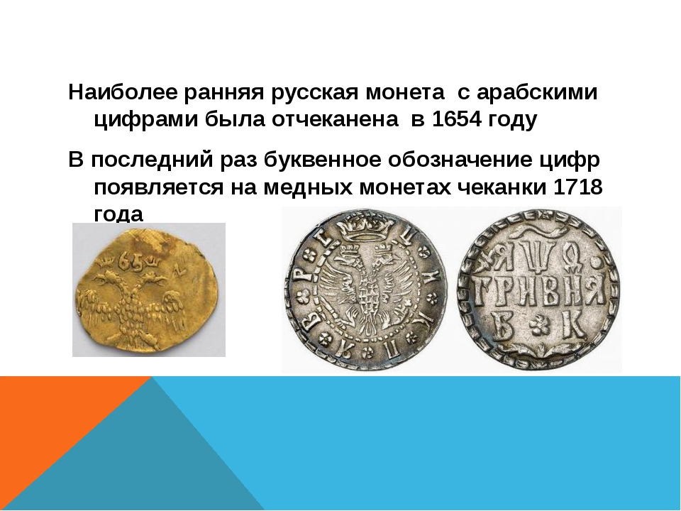 Наиболее ранняя русская монета с арабскими цифрами была отчеканена в 1654 го...