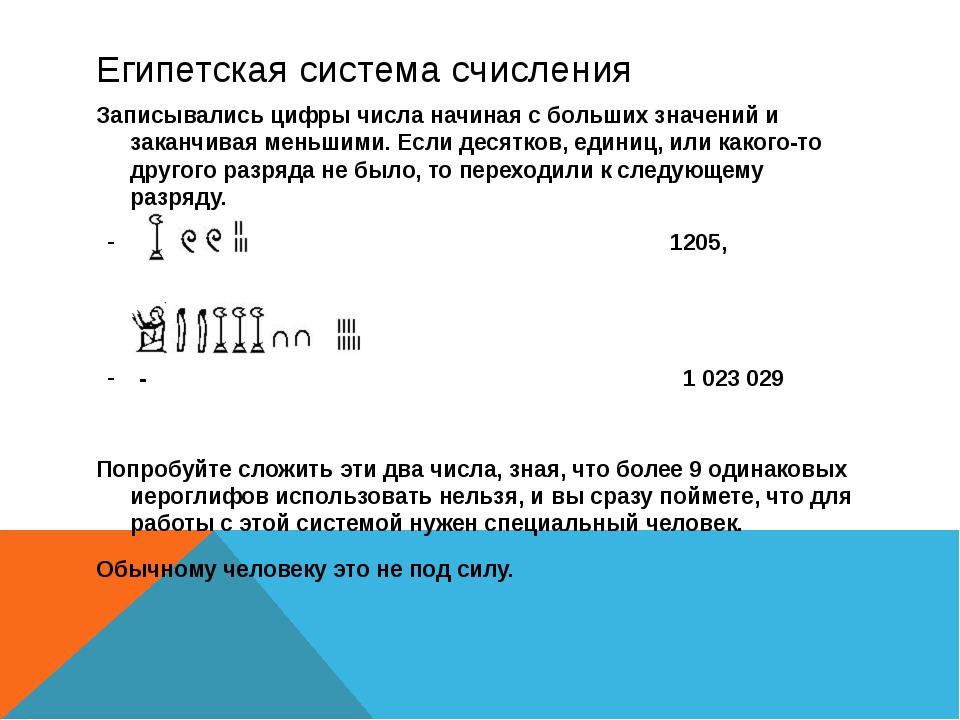 Египетская система счисления Записывались цифры числа начиная с больших значе...