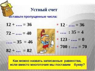 Вставьте пропущенные числа: 12 + …. = 36 72 – …. = 40 …. – 35 = 46 82 + … =