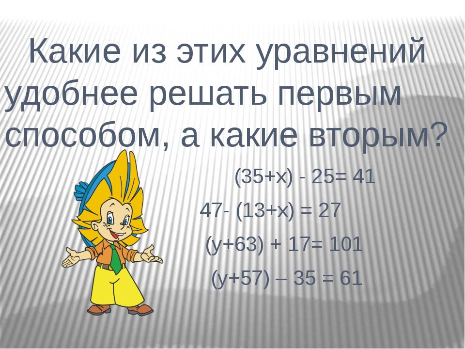 Какие из этих уравнений удобнее решать первым способом, а какие вторым? (35+...