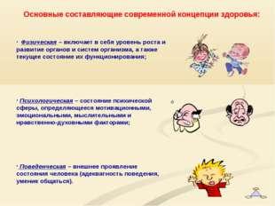 Основные составляющие современной концепции здоровья: Физическая – включает в