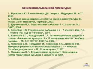 Список использованной литературы: 1. Буянова Н.Ю. Я познаю мир: Дет. энцикл.: