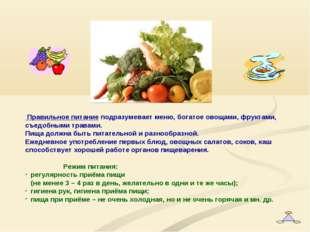 Правильное питание подразумевает меню, богатое овощами, фруктами, съедобными