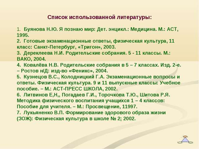 Список использованной литературы: 1. Буянова Н.Ю. Я познаю мир: Дет. энцикл.:...