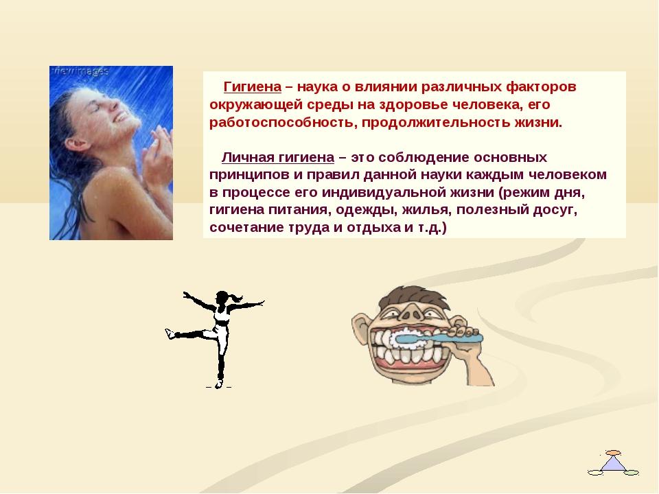 Гигиена – наука о влиянии различных факторов окружающей среды на здоровье че...