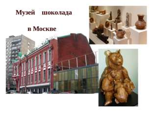 Музей шоколада в Москве
