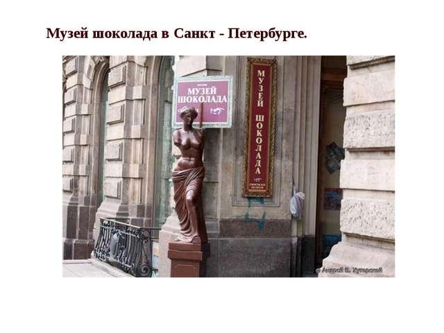 Музей шоколада в Санкт - Петербурге.